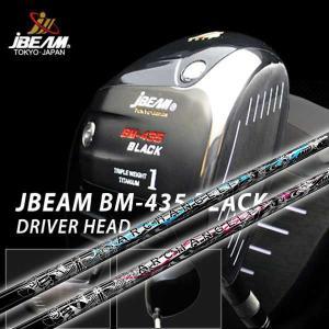 (特注カスタムクラブ) JBEAM BM-435ブラック ドライバー クライムオブエンジェル アークエンジェル ARCH ANGEL シャフト|daiichigolf