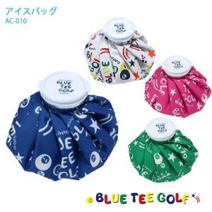 ブルーティーゴルフ アイスバッグ 氷のう(氷嚢) BLUE TEE GOLF AC-010 あすつく|daiichigolf