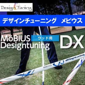 デザインチューニング Design Tuning メビウスDX シャフト:デザインチューニング:メビウス ドライバー用 DR用シャフト|daiichigolf