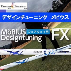 デザインチューニング Design Tuning メビウスFX MOBIUS FX フェアウェイウッド用 FW用シャフト|daiichigolf