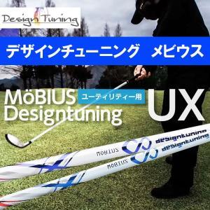 デザインチューニング Design Tuning メビウスUX MOBIUS UX ユーティリティ用 UT用シャフト|daiichigolf