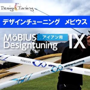 デザインチューニング Design Tuning メビウスIX MOBIUS IX アイアン用 IR用シャフト|daiichigolf