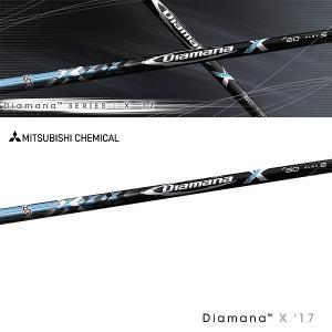 送料無料 三菱ケミカル ディアマナ X'17 シャフト Diamana X'17|daiichigolf
