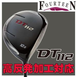 (高反発加工対応) フォーティーン DT-112ドライバー MD-350ZD V2カーボンシャフト|daiichigolf