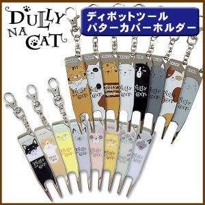 ダリーナキャット ディボットツール グリーンフォーク DULLY NA CAT あすつく ネコポス対応|daiichigolf
