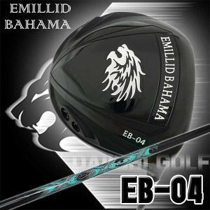 特注カスタムクラブ エミリッドバハマ EB-04 ドライバー TRPX インレット(INLET)シャフト daiichigolf