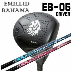 (特注カスタムクラブ) エミリッドバハマ EB-05 ドライバー クライムオブエンジェル ドリーミン(Dreamin`)シャフト|daiichigolf