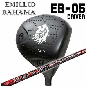 (特注カスタムクラブ) エミリッドバハマ EB-05 ドライバー クライムオブエンジェル バーニングエンジェル(Burning Angel) シャフト|daiichigolf