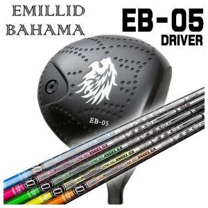 (特注カスタムクラブ) エミリッドバハマ EB-05 ドライバー クライムオブエンジェル カリフォルニア(California) シャフト|daiichigolf