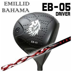 (特注カスタムクラブ) エミリッドバハマ EB-05 ドライバー TRPX(ティーアールピーエックス) Air(エアー) シャフト|daiichigolf