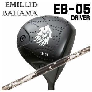 (特注カスタムクラブ) エミリッドバハマ EB-05 ドライバー TRPX(ティーアールピーエックス) Xanadu(ザナドゥ) シャフト|daiichigolf