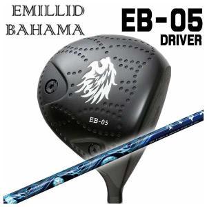 (特注カスタムクラブ) エミリッドバハマ EB-05 ドライバー TRPX(ティーアールピーエックス) Aura(アウラ) シャフト|daiichigolf