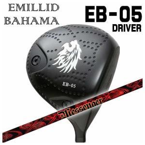 (特注カスタムクラブ) エミリッドバハマ EB-05 ドライバー TRPX(ティーアールピーエックス) NEW Messenger(ニューメッセンジャー) シャフト|daiichigolf