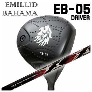 (特注カスタムクラブ) エミリッドバハマ EB-05 ドライバー TRPX(ティーアールピーエックス) X-LINE(エックスライン) シャフト|daiichigolf