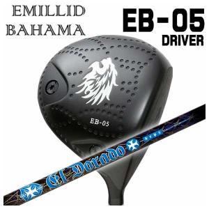 (特注カスタムクラブ) エミリッドバハマ EB-05 ドライバー TRPX(ティーアールピーエックス) El Dorado(エルドラド) シャフト|daiichigolf