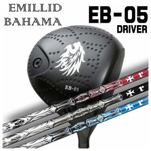 (特注カスタムクラブ) エミリッドバハマ EB-05 ドライバー TRPX(ティーアールピーエックス)  T-SERIES(ティーシリーズ)シャフト|daiichigolf