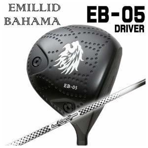 (特注カスタムクラブ) エミリッドバハマ EB-05 ドライバー シンカグラファイト LOOPプロトタイプHDシャフト|daiichigolf