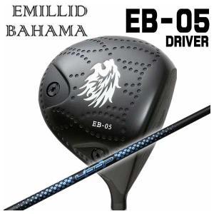 (特注カスタムクラブ) エミリッドバハマ EB-05 ドライバー シンカグラファイト LOOPプロトタイプJJシャフト|daiichigolf
