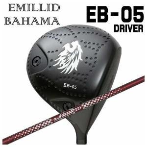 (特注カスタムクラブ) エミリッドバハマ EB-05 ドライバー シンカグラファイト LOOPプロトタイプ LXシャフト|daiichigolf