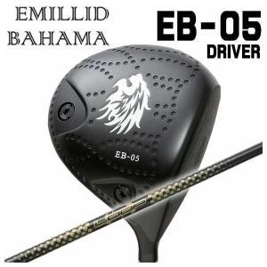 (特注カスタムクラブ) エミリッドバハマ EB-05 ドライバー シンカグラファイト LOOPプロトタイプIPシャフト|daiichigolf