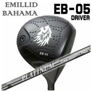 (特注カスタムクラブ) エミリッドバハマ EB-05 ドライバー フジクラ ジュエルライン プラチナム スピーダーシャフト|daiichigolf