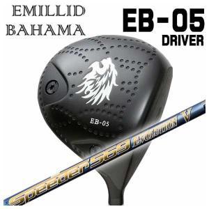 (特注カスタムクラブ) エミリッドバハマ EB-05 ドライバー フジクラ スピーダーエボリューション5 シャフト|daiichigolf