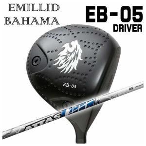 (特注カスタムクラブ) エミリッドバハマ EB-05 ドライバー USTマミヤ アッタスクール シャフト|daiichigolf