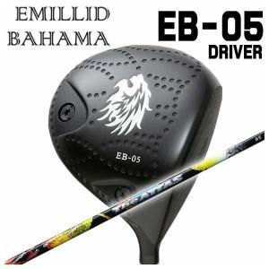 (特注カスタムクラブ) エミリッドバハマ EB-05 ドライバー USTマミヤ The ATTAS ジアッタス(10代目) シャフト|daiichigolf
