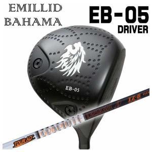 (特注カスタムクラブ) エミリッドバハマ EB-05 ドライバー グラファイトデザイン Tour-AD IZシャフト|daiichigolf