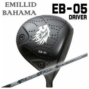 (特注カスタムクラブ) エミリッドバハマ EB-05 ドライバー 三菱ケミカル クロカゲXM シャフト|daiichigolf