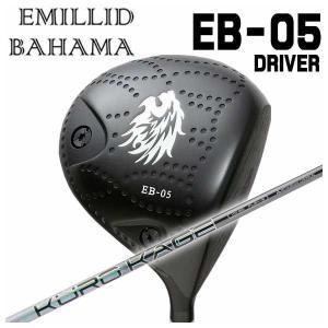 (特注カスタムクラブ) エミリッドバハマ EB-05 ドライバー 三菱ケミカル クロカゲXD シャフト|daiichigolf