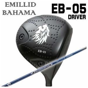 (特注カスタムクラブ) エミリッドバハマ EB-05 ドライバー 三菱ケミカル ディアマナBF シャフト|daiichigolf