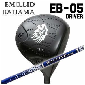 (特注カスタムクラブ) エミリッドバハマ EB-05 ドライバー グラビティ ワクチンコンポGR560シャフト daiichigolf