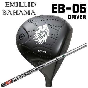 (特注カスタムクラブ) エミリッドバハマ EB-05 ドライバー コンポジットテクノ ファイアーエクスプレス PROTOTYPE V フルスロットルシャフト daiichigolf