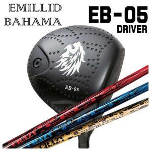 (特注カスタムクラブ) エミリッドバハマ EB-05 ドライバー クレイジー CRAZY-8 シャフト daiichigolf