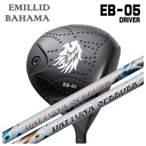 (特注カスタムクラブ) エミリッドバハマ EB-05 ドライバー フジクラ ジュエルライン デイトナスピーダーシャフト daiichigolf