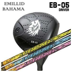 (特注カスタムクラブ) エミリッドバハマ EB-05 ドライバー TRPX アフターバーナー AFTERBURNER AB501シャフト daiichigolf