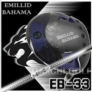 (特注カスタムクラブ) エミリッドバハマ EB-33 ドライバー シンカグラファイト LOOPプロトタイプHDシャフト daiichigolf