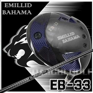 (特注カスタムクラブ) エミリッドバハマ EB-33 ドライバー シンカグラファイト LOOPプロトタイプCLシャフト daiichigolf
