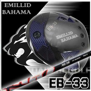 (特注カスタムクラブ) エミリッドバハマ EB-33 ドライバー JBEAM ZY-BLACK (黒)シャフト daiichigolf