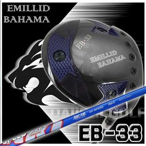 (特注カスタムクラブ) エミリッドバハマ EB-33 ドライバー JBEAM ZY-SPEED (青)シャフト daiichigolf