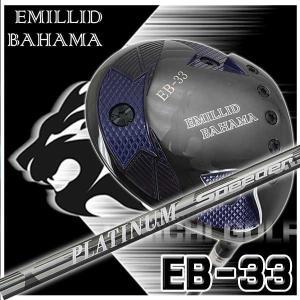 (特注カスタムクラブ) エミリッドバハマ EB-33 ドライバー フジクラ ジュエルライン プラチナム スピーダーシャフト|daiichigolf