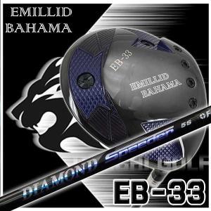 (特注カスタムクラブ) エミリッドバハマ EB-33 ドライバー フジクラ ジュエルライン ダイヤモンド スピーダーシャフト|daiichigolf