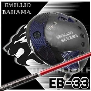 (特注カスタムクラブ) エミリッドバハマ EB-33 ドライバー グラビティ ワクチンコンポGR-230シャフト|daiichigolf