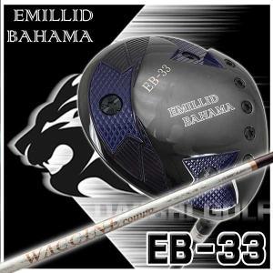 (特注カスタムクラブ) エミリッドバハマ EB-33 ドライバー グラビティ ワクチンコンポGR-330tbシャフト|daiichigolf