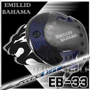 (特注カスタムクラブ) エミリッドバハマ EB-33 ドライバー マミヤOP アッタスクール 9 シャフト|daiichigolf