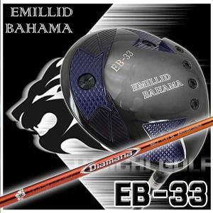 (特注カスタムクラブ)エミリッドバハマ EB-33 ドライバー 三菱レイヨン ディアマナRFシャフト|daiichigolf
