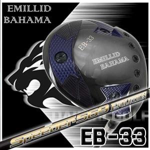 (特注カスタムクラブ) エミリッドバハマ EB-33 ドライバー 藤倉 スピーダーエボリューション4 シャフト|daiichigolf