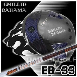 (特注カスタムクラブ) エミリッドバハマ EB-33 ドライバー グラファイトデザイン Tour-AD IZシャフト|daiichigolf