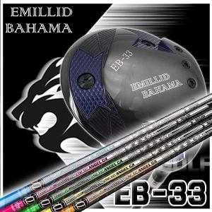 (特注カスタムクラブ) エミリッドバハマ EB-33 ドライバー クライムオブエンジェル カリフォルニアシャフト|daiichigolf